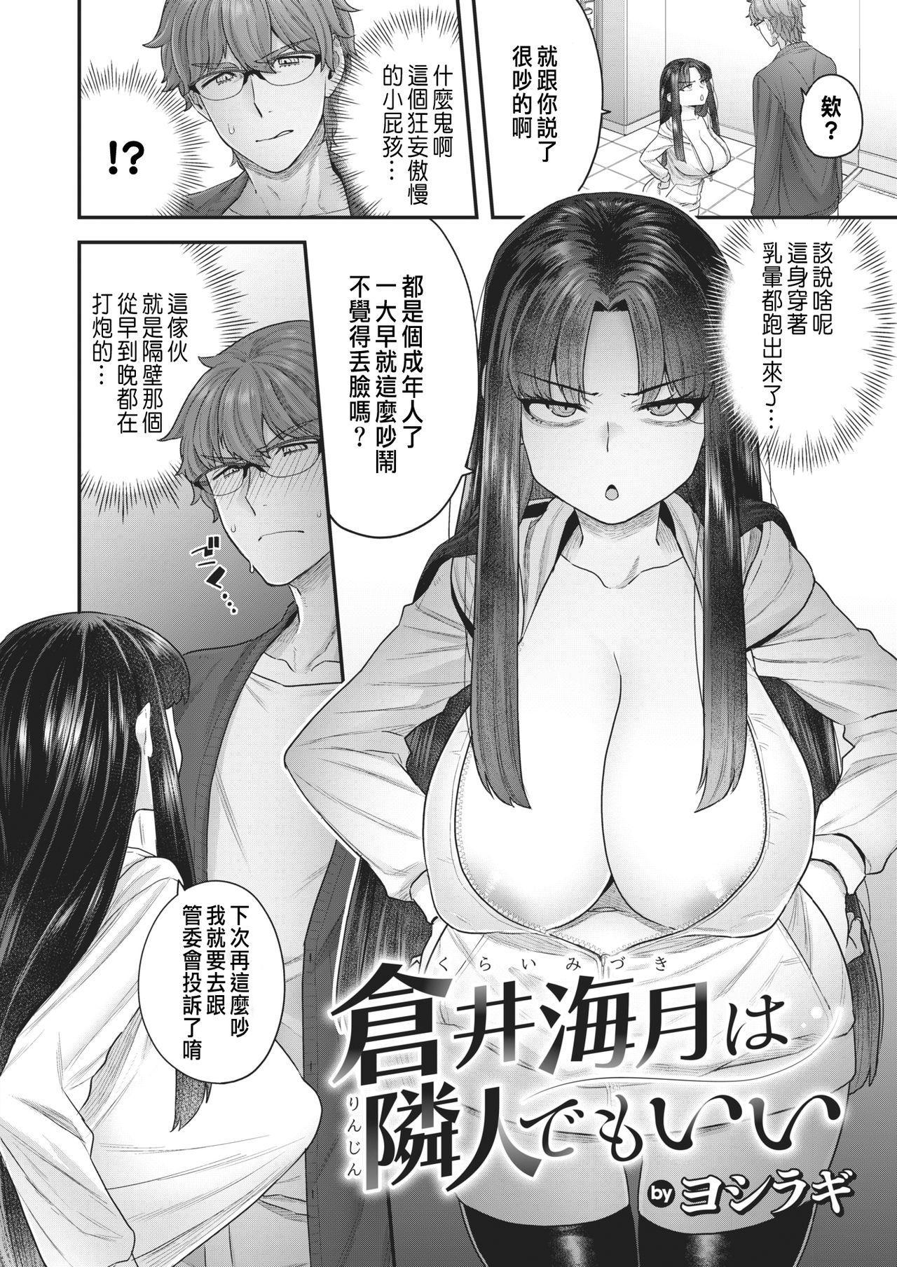 Kurai Mizuki wa Rinjin de mo Ii 3