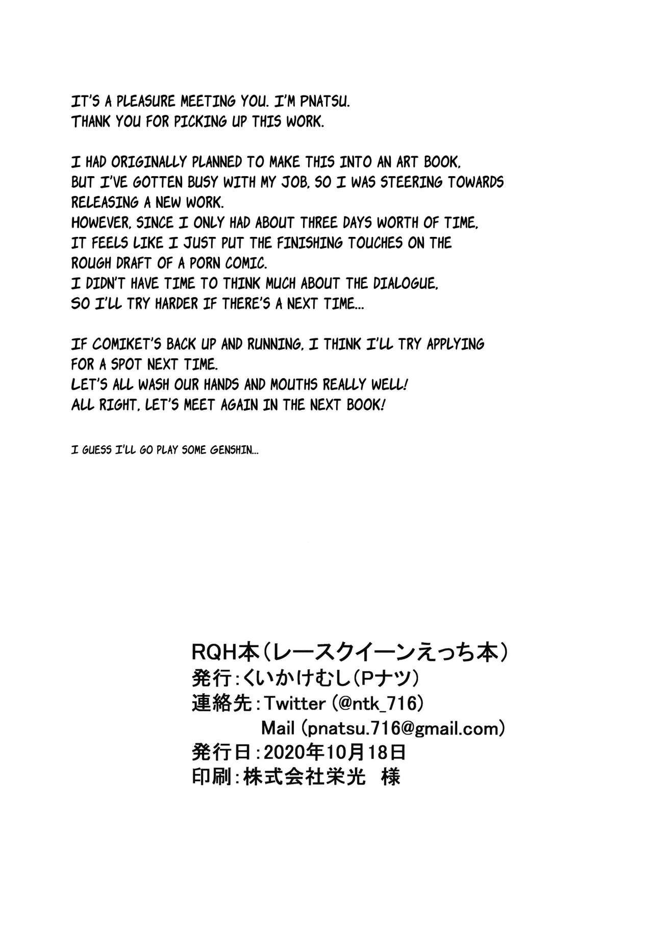 RQH BOOK 12
