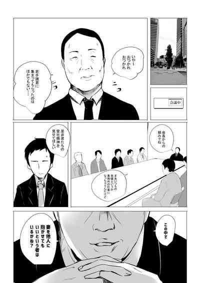 Boku dake ni Amaesasete Kureru Kyonyuu JK Tsuma o Hoka no Otoko ni Dakasete Mita 3 2
