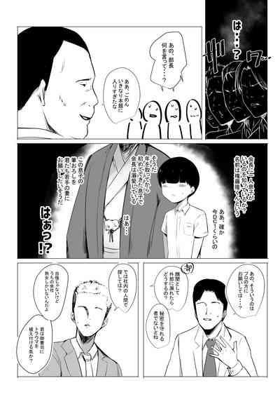 Boku dake ni Amaesasete Kureru Kyonyuu JK Tsuma o Hoka no Otoko ni Dakasete Mita 3 3