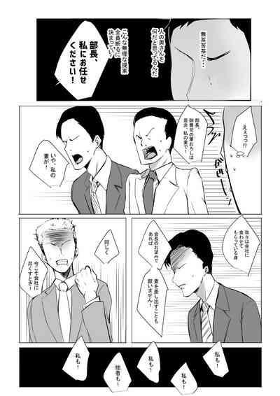 Boku dake ni Amaesasete Kureru Kyonyuu JK Tsuma o Hoka no Otoko ni Dakasete Mita 3 5
