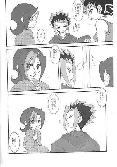 Yamikawa-san ni Kiku Yoru no Duel Shinan 4
