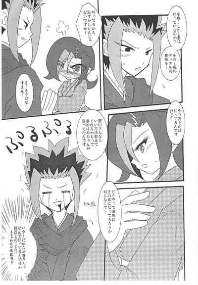 Yamikawa-san ni Kiku Yoru no Duel Shinan 7