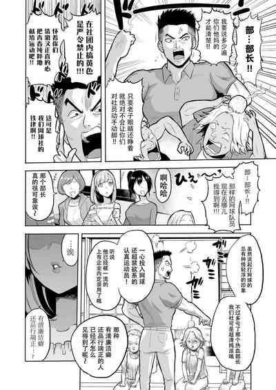 Sasayaki no Inma 4
