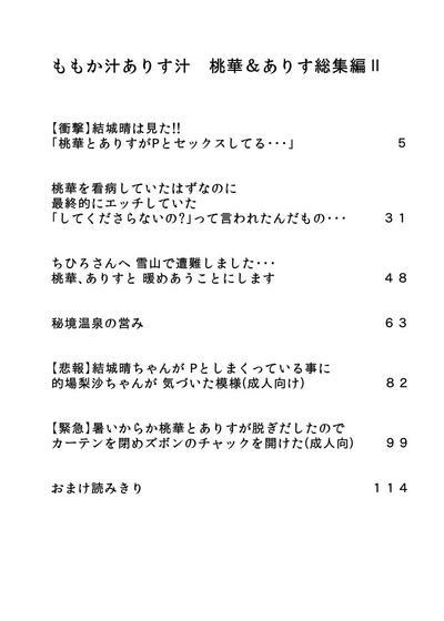 Momokajiru Arisujiru Momoka & Arisu Soushuuhen 2 2