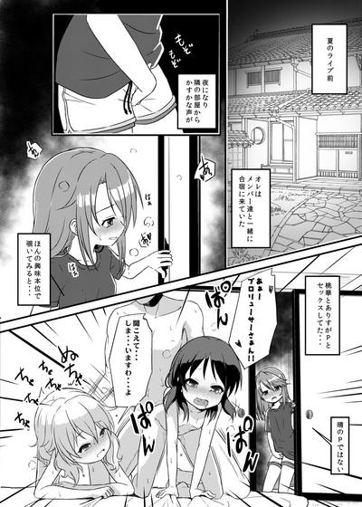 Momokajiru Arisujiru Momoka & Arisu Soushuuhen 2 5