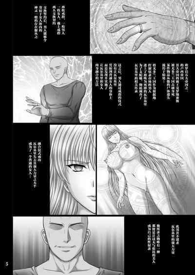 Seido no Chigiri VALKYRIA SLAVE 4