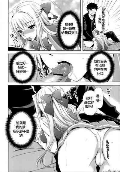 Boku wa Kimi wo Daite Nemuru. 9