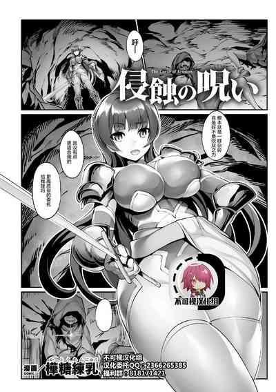 Shinshoku no Noroi 0
