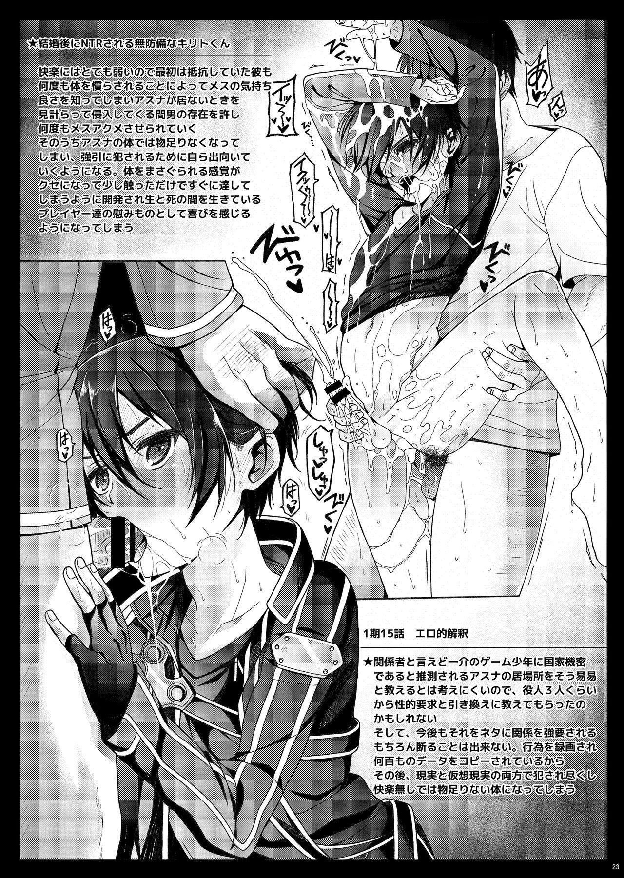 Kuro no Kenshi Ryoujoku 23