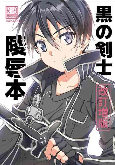 Kuro no Kenshi Ryoujoku 1