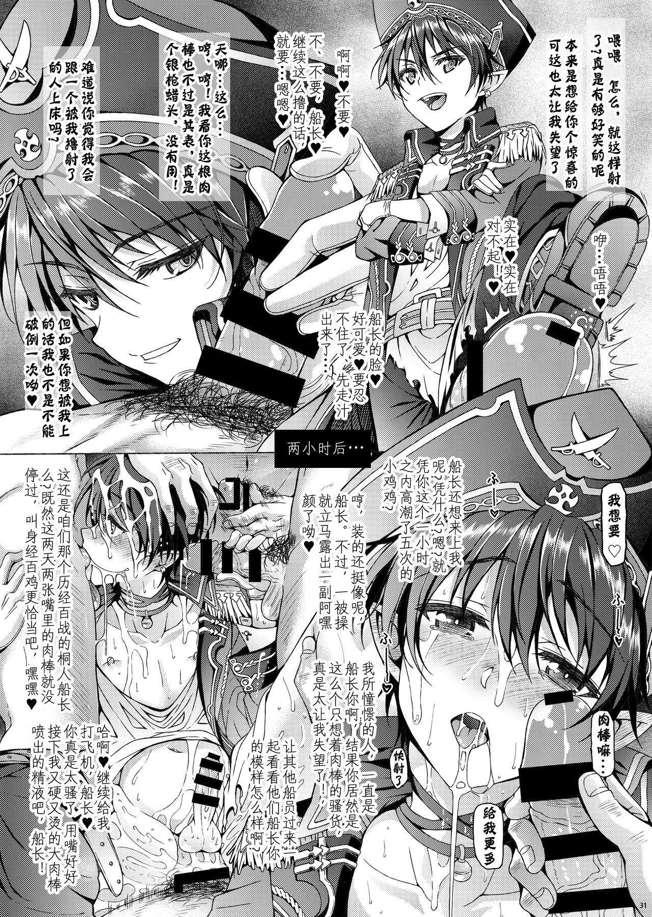Kuro no Kenshi Ryoujoku 31