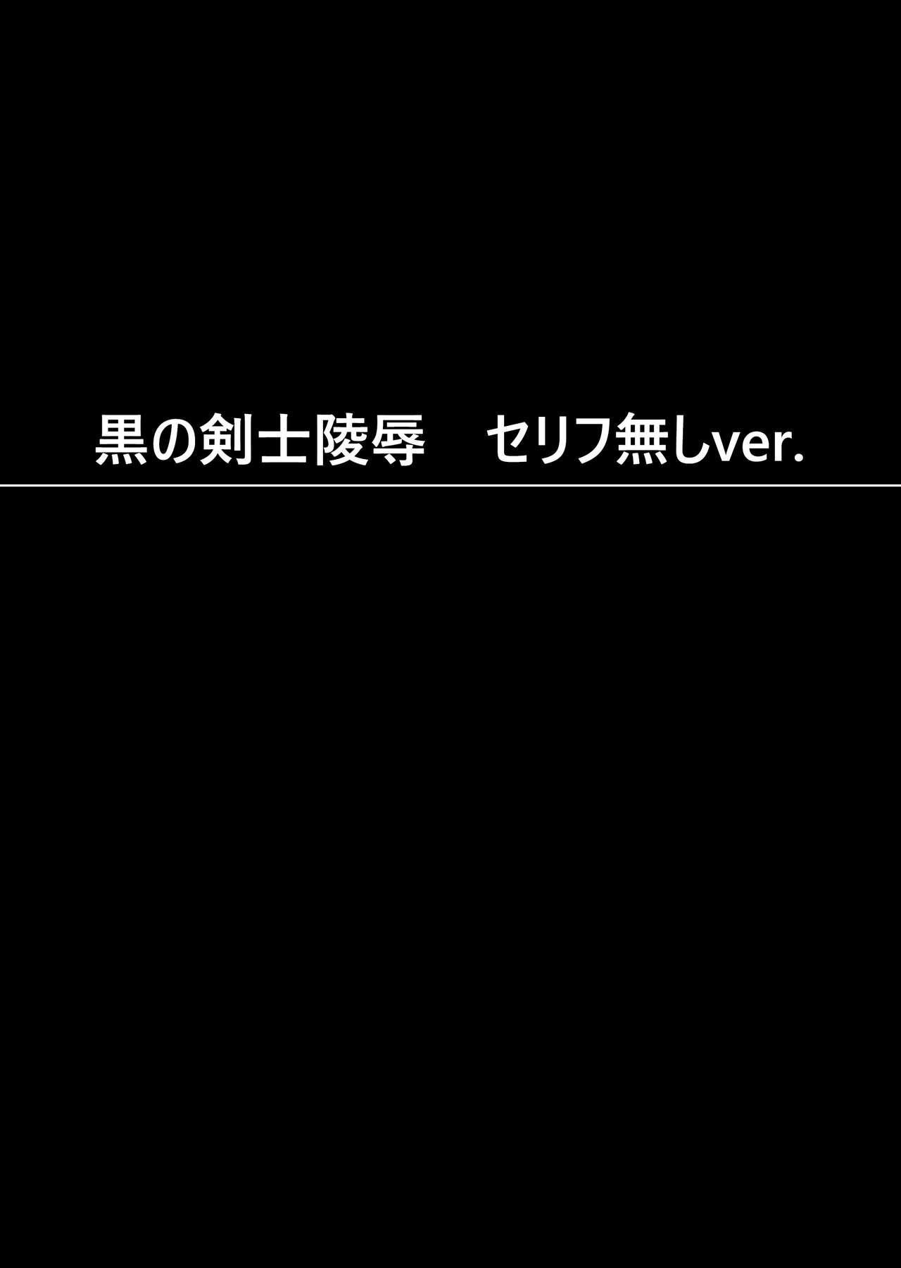 Kuro no Kenshi Ryoujoku 56