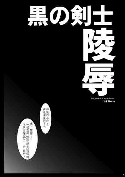 Kuro no Kenshi Ryoujoku 5