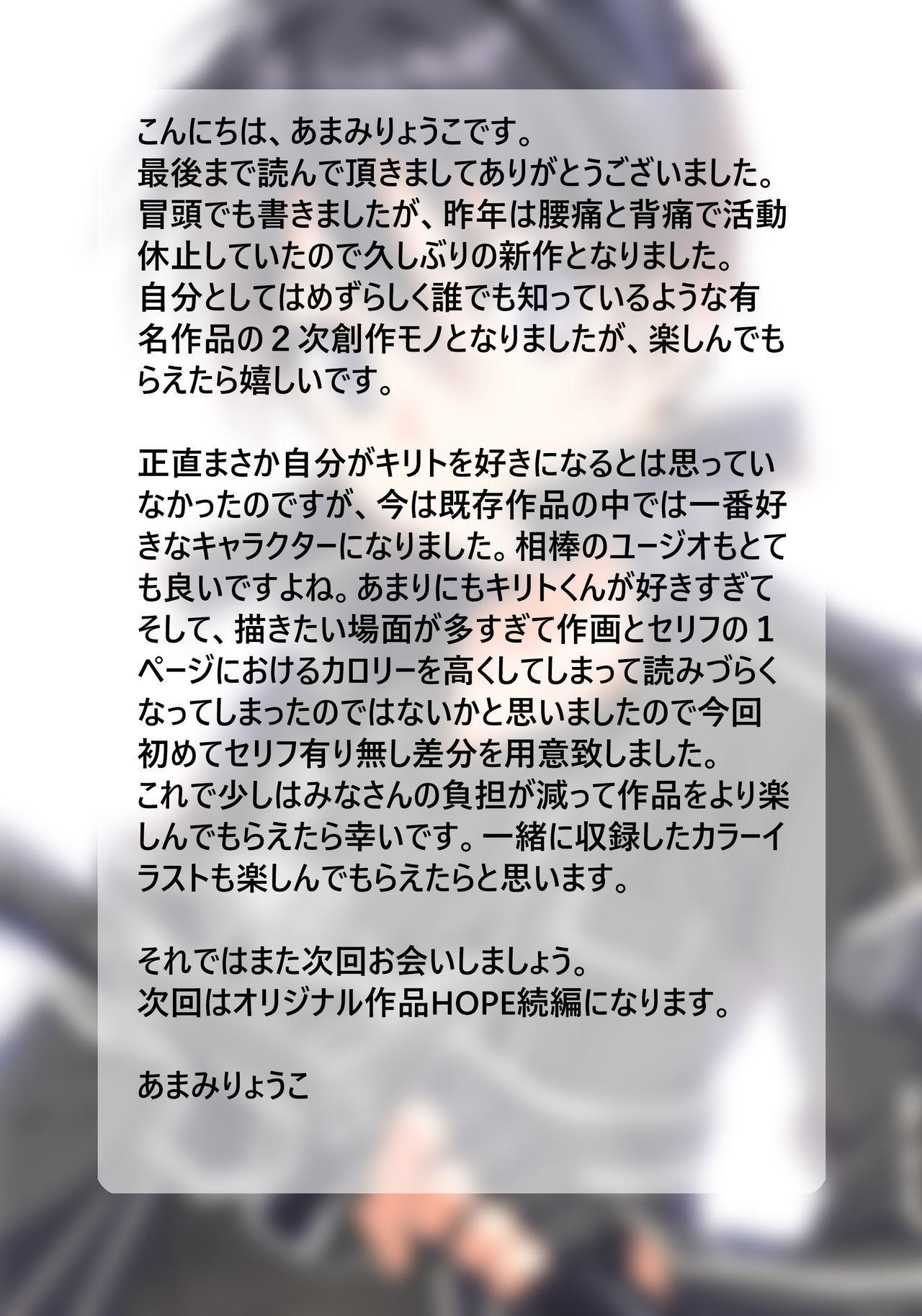 Kuro no Kenshi Ryoujoku 83