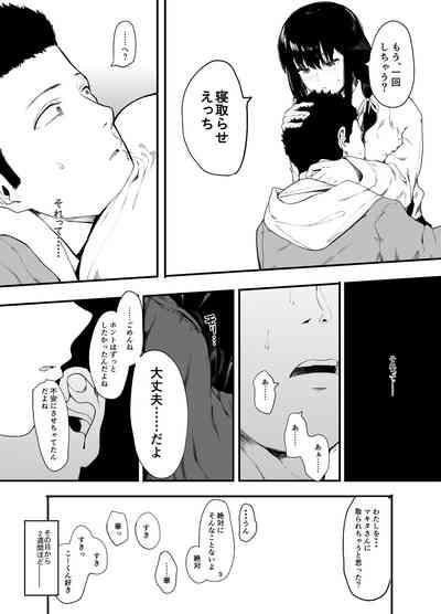 Boku no Kanojo to Sex Shite Kudasai 2 9