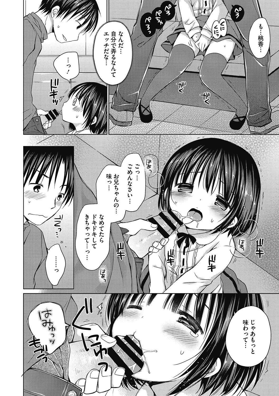 [Anthology] LQ -Little Queen- Vol. 36 [Digital] 109