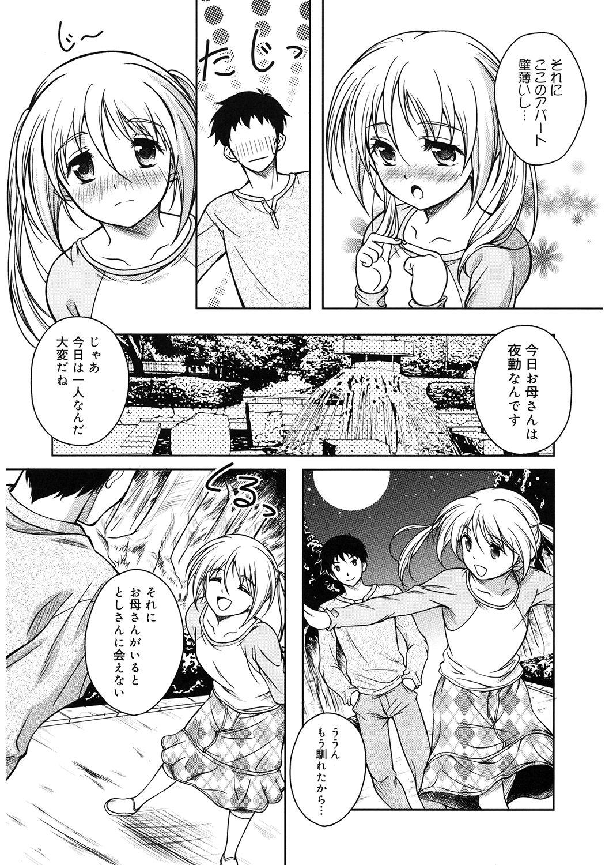 [Anthology] LQ -Little Queen- Vol. 36 [Digital] 165