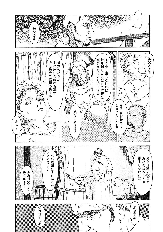 [Anthology] LQ -Little Queen- Vol. 36 [Digital] 185