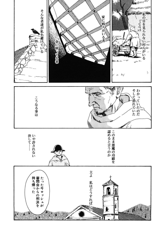 [Anthology] LQ -Little Queen- Vol. 36 [Digital] 191