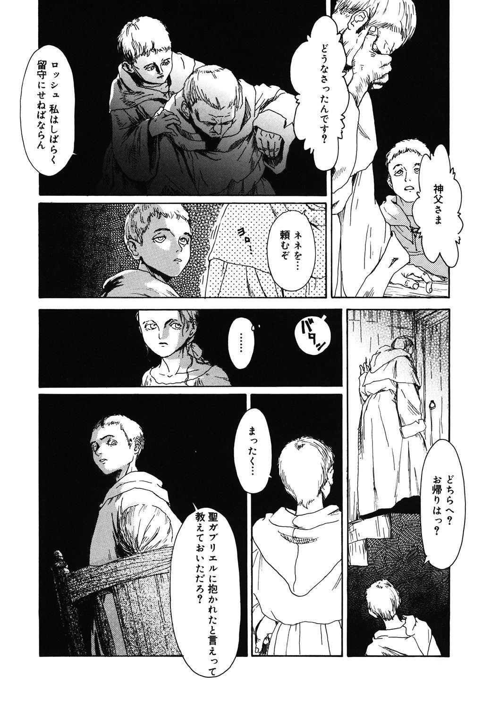 [Anthology] LQ -Little Queen- Vol. 36 [Digital] 193