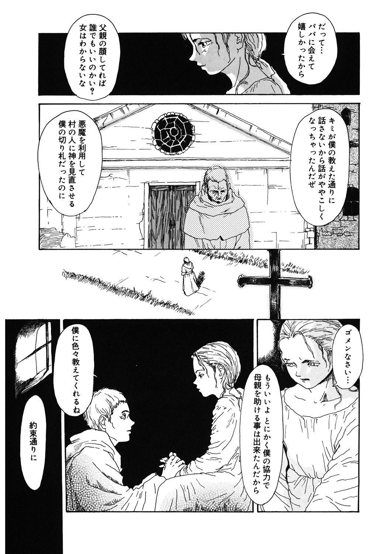 [Anthology] LQ -Little Queen- Vol. 36 [Digital] 194
