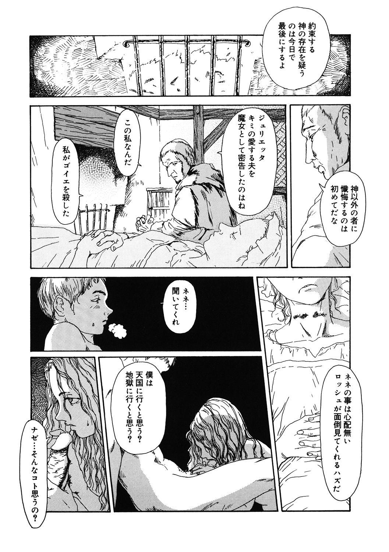 [Anthology] LQ -Little Queen- Vol. 36 [Digital] 195