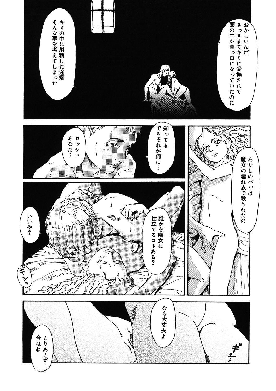 [Anthology] LQ -Little Queen- Vol. 36 [Digital] 196