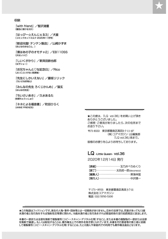[Anthology] LQ -Little Queen- Vol. 36 [Digital] 198