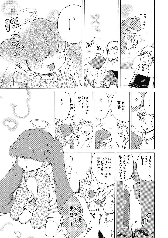 [Anthology] LQ -Little Queen- Vol. 36 [Digital] 30