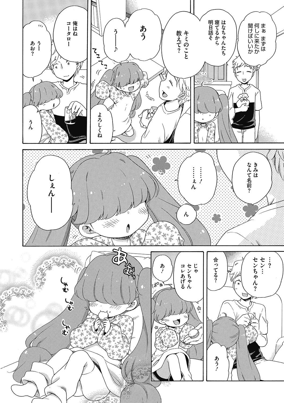 [Anthology] LQ -Little Queen- Vol. 36 [Digital] 31