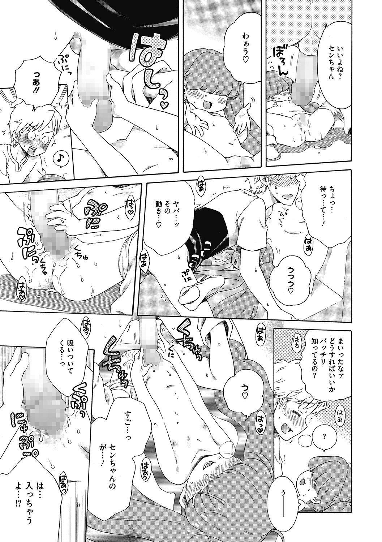 [Anthology] LQ -Little Queen- Vol. 36 [Digital] 36