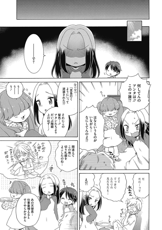 [Anthology] LQ -Little Queen- Vol. 36 [Digital] 44