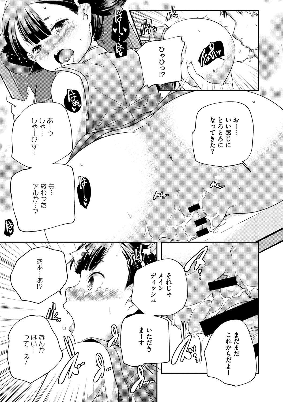 [Anthology] LQ -Little Queen- Vol. 36 [Digital] 54