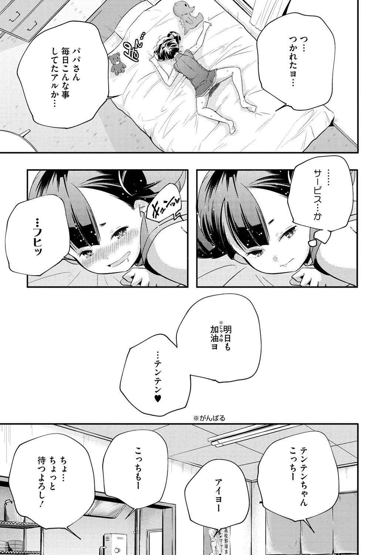 [Anthology] LQ -Little Queen- Vol. 36 [Digital] 58