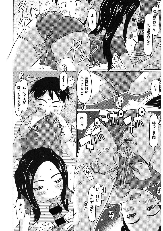 [Anthology] LQ -Little Queen- Vol. 36 [Digital] 75