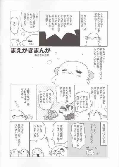 Nyotaika Shita Ore no Chotto Tadareta Gakusei Seikatsu 2