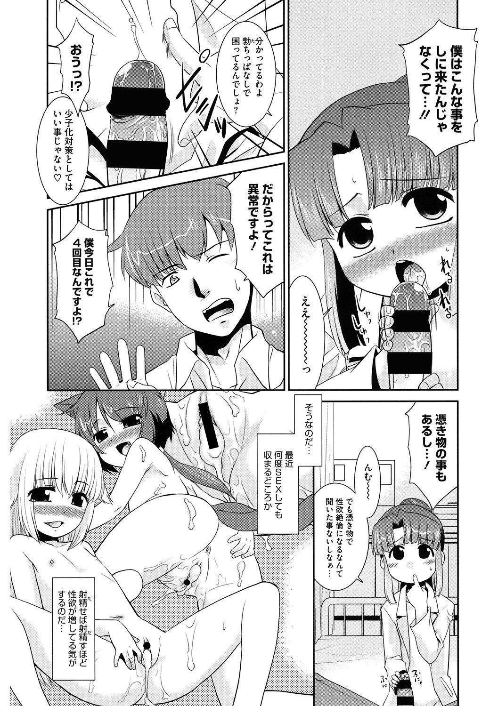 [Anthology] LQ -Little Queen- Vol. 35 [Digital] 114