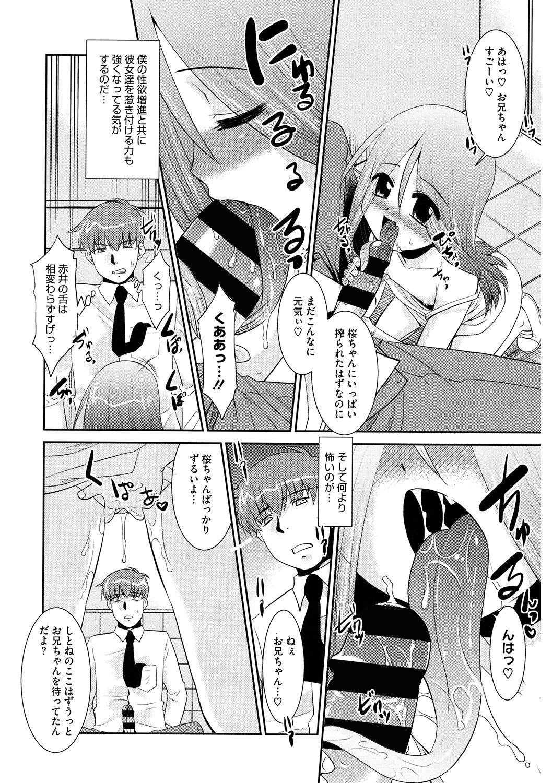 [Anthology] LQ -Little Queen- Vol. 35 [Digital] 117