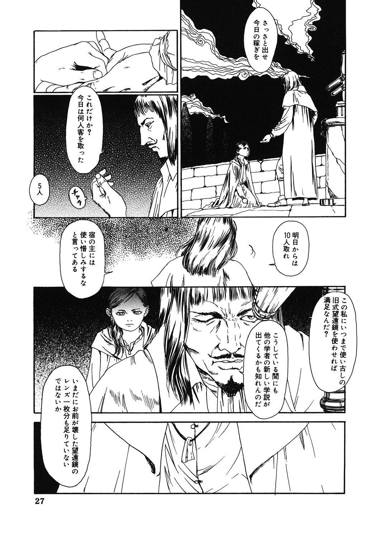 [Anthology] LQ -Little Queen- Vol. 35 [Digital] 156