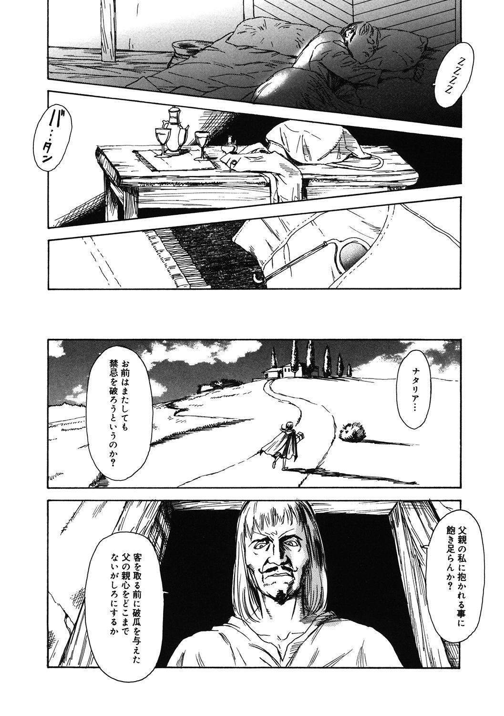 [Anthology] LQ -Little Queen- Vol. 35 [Digital] 165