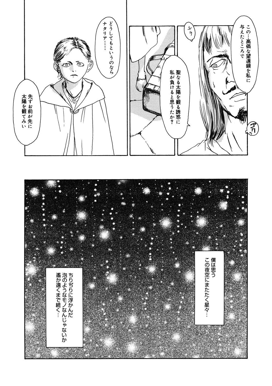 [Anthology] LQ -Little Queen- Vol. 35 [Digital] 166
