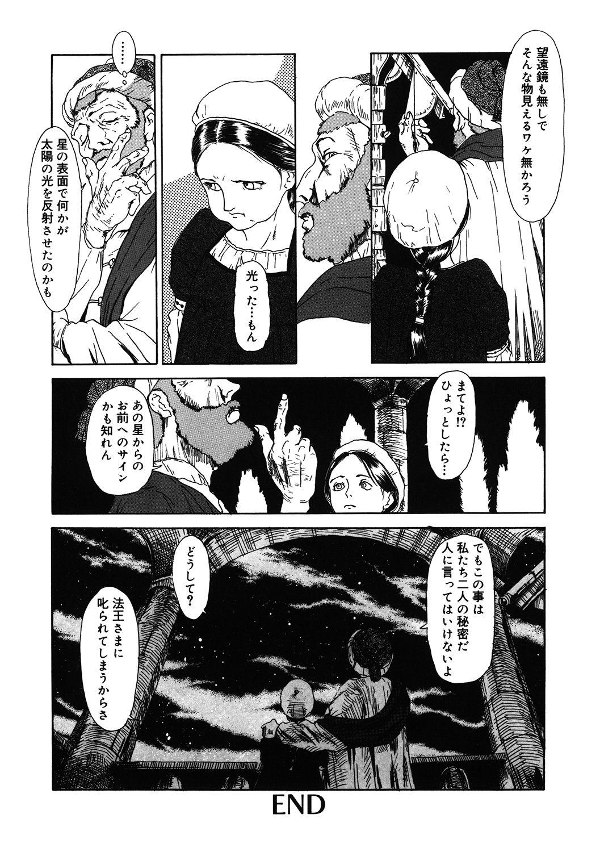 [Anthology] LQ -Little Queen- Vol. 35 [Digital] 171