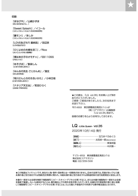 [Anthology] LQ -Little Queen- Vol. 35 [Digital] 172