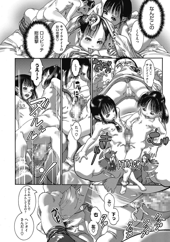 [Anthology] LQ -Little Queen- Vol. 35 [Digital] 27