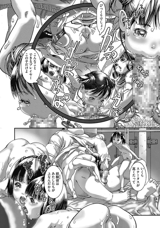 [Anthology] LQ -Little Queen- Vol. 35 [Digital] 31