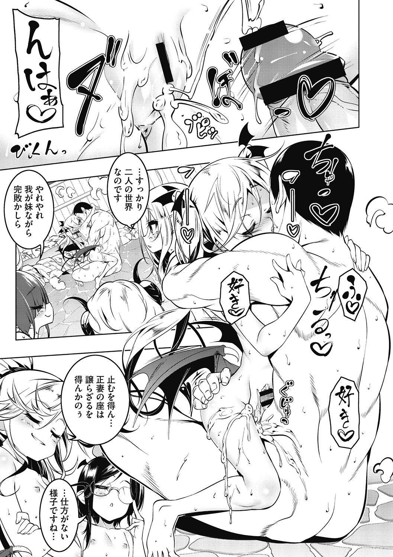 [Anthology] LQ -Little Queen- Vol. 35 [Digital] 66