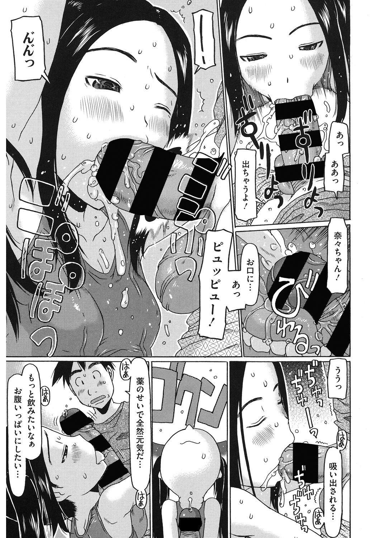 [Anthology] LQ -Little Queen- Vol. 35 [Digital] 92