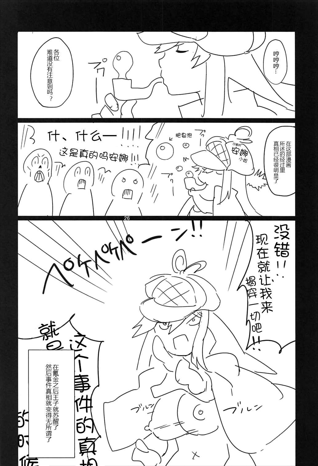 Dina-chan no Erohon 4 27
