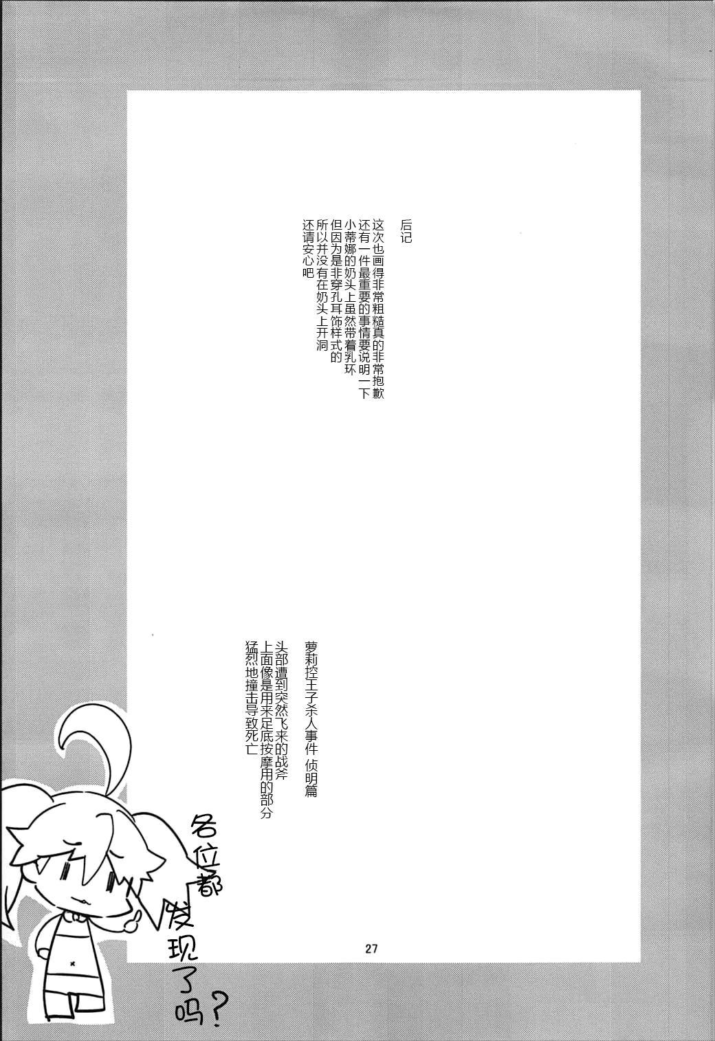 Dina-chan no Erohon 4 28